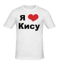 Мужская футболка Я люблю Кису