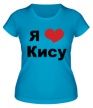 Женская футболка «Я люблю Кису» - Фото 1