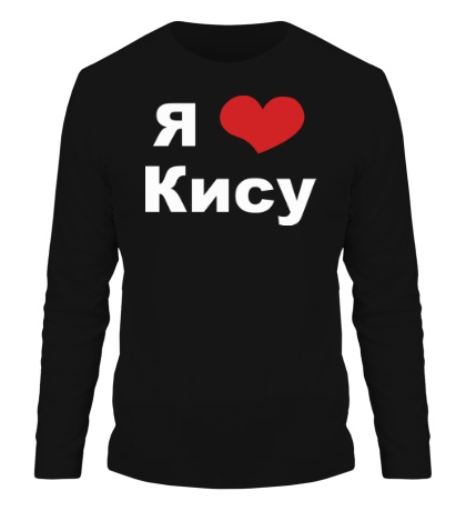 Мужской лонгслив «Я люблю Кису»