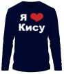 Мужской лонгслив «Я люблю Кису» - Фото 1