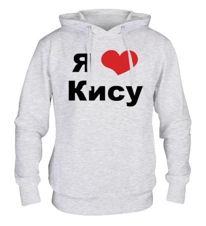 Толстовка с капюшоном «Я люблю Кису»