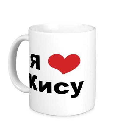 Керамическая кружка «Я люблю Кису»