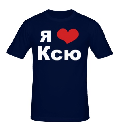 Мужская футболка Я люблю Ксю