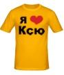 Мужская футболка «Я люблю Ксю» - Фото 1