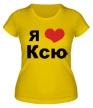 Женская футболка «Я люблю Ксю» - Фото 1