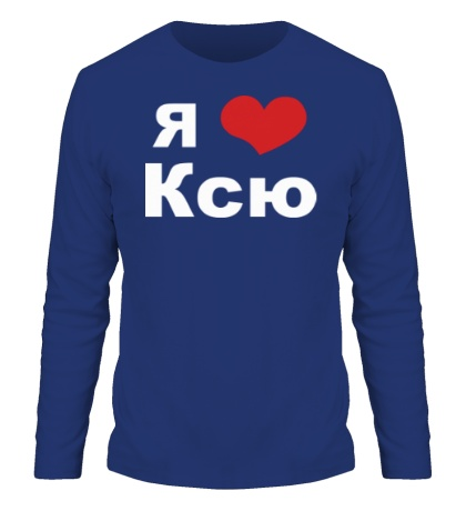 Мужской лонгслив «Я люблю Ксю»