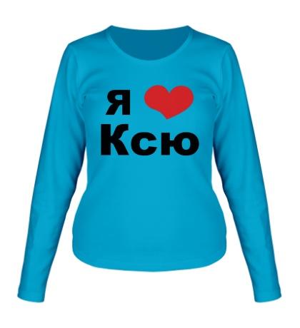 Женский лонгслив «Я люблю Ксю»
