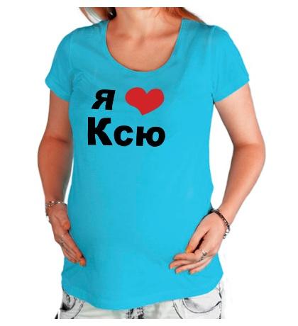 Футболка для беременной Я люблю Ксю