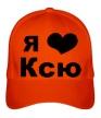 Бейсболка «Я люблю Ксю» - Фото 1