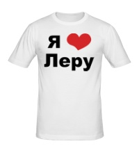 Мужская футболка Я люблю Леру