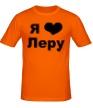 Мужская футболка «Я люблю Леру» - Фото 1