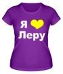 Женская футболка «Я люблю Леру» - Фото 1