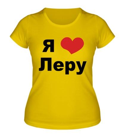 Женская футболка Я люблю Леру