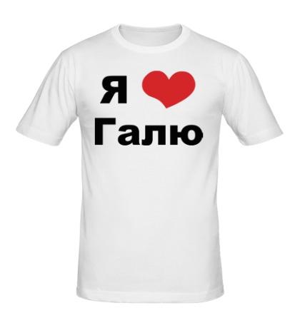 Мужская футболка Я люблю Галю