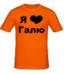 Мужская футболка «Я люблю Галю» - Фото 1