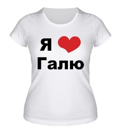 Женская футболка Я люблю Галю