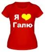 Женская футболка «Я люблю Галю» - Фото 1