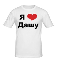 Мужская футболка Я люблю Дашу