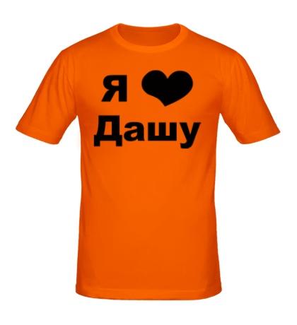Мужская футболка «Я люблю Дашу»