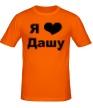 Мужская футболка «Я люблю Дашу» - Фото 1