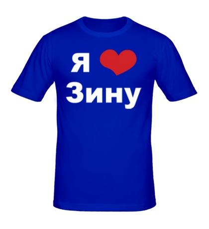 Мужская футболка «Я люблю Зину»