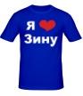 Мужская футболка «Я люблю Зину» - Фото 1