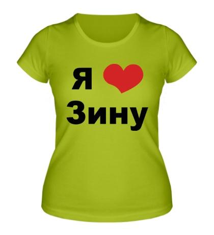 Женская футболка Я люблю Зину