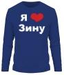 Мужской лонгслив «Я люблю Зину» - Фото 1