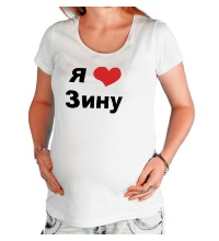 Футболка для беременной Я люблю Зину