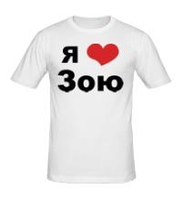 Мужская футболка Я люблю Зою