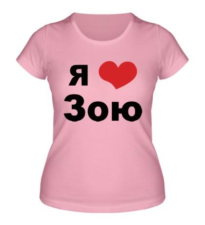 Женская футболка Я люблю Зою