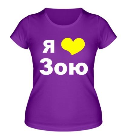 Женская футболка «Я люблю Зою»