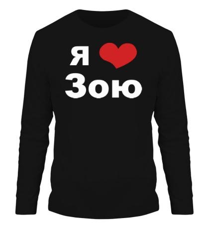 Мужской лонгслив «Я люблю Зою»