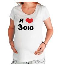 Футболка для беременной Я люблю Зою