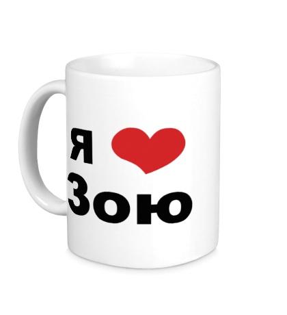 Керамическая кружка «Я люблю Зою»