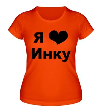 Женская футболка «Я люблю Инку»
