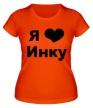 Женская футболка «Я люблю Инку» - Фото 1