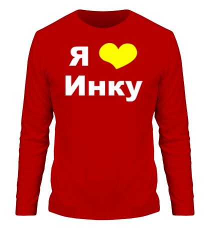 Мужской лонгслив «Я люблю Инку»