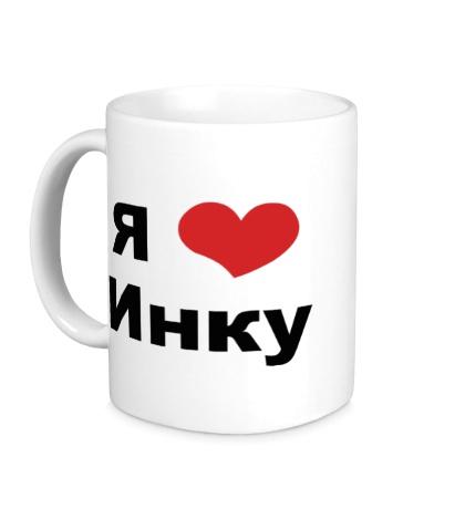 Керамическая кружка «Я люблю Инку»