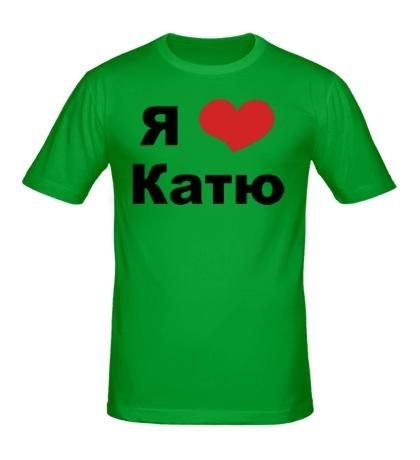 Мужская футболка «Я люблю Катю»