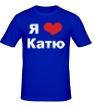 Мужская футболка «Я люблю Катю» - Фото 1