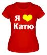 Женская футболка «Я люблю Катю» - Фото 1