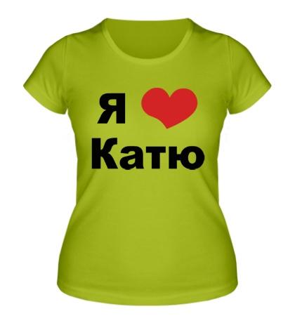 Женская футболка «Я люблю Катю»