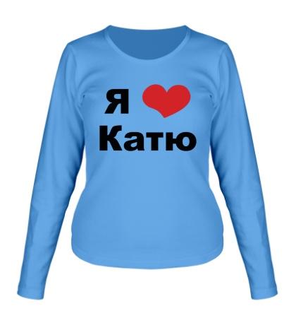 Женский лонгслив «Я люблю Катю»