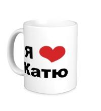 Керамическая кружка Я люблю Катю