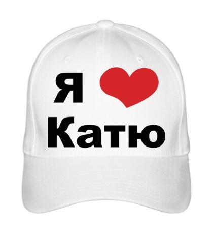 Бейсболка «Я люблю Катю»
