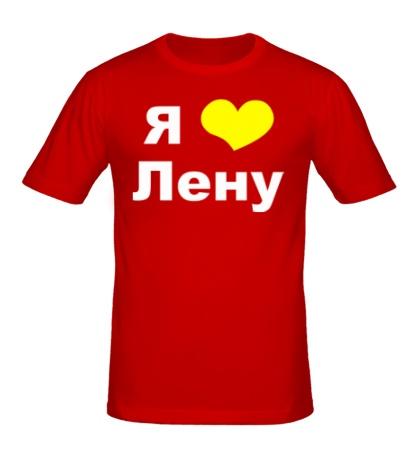 Мужская футболка Я люблю Лену