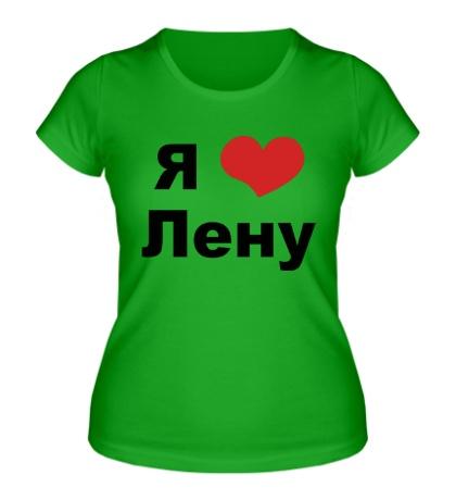 Женская футболка Я люблю Лену