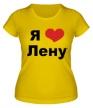 Женская футболка «Я люблю Лену» - Фото 1