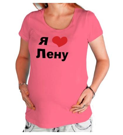 Футболка для беременной «Я люблю Лену»